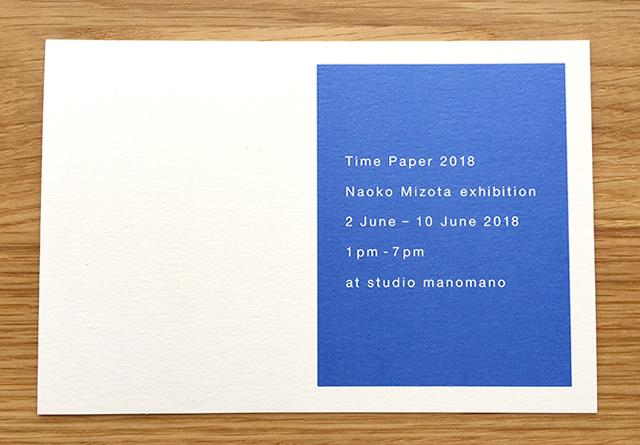 愛知を拠点に活動するグラフィックデザイナー溝田尚子の個展「タイムペーパー 2018 」がスタジオマノマノで開催