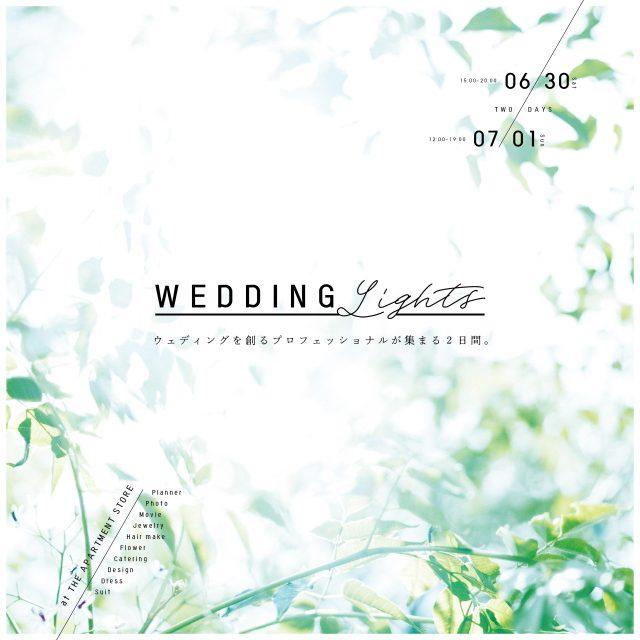 オリジナルウェディングを創り上げるクリエイターたちが集合!プランナー、カメラマン、花屋など結婚式のプロに出会えるイベント「Wedding Lights」がTHE APARTMENT STOREにて開催。