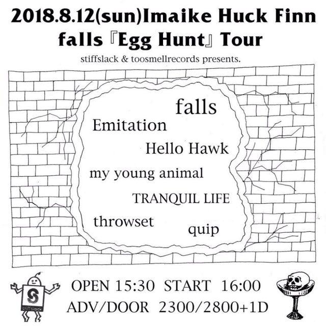 新作EPをリリースした吉祥寺のEMOバンド・fallsのレコ発に、Hello Hawk、Emitation、my young animalら7組が登場。