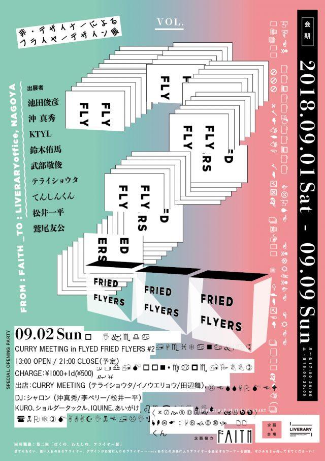 松井一平、沖真秀、鷲尾友公ら参加のフライヤーデザイン展「FLYED FRIED FLYERS #2」が名古屋で開催。オープニングに、カレーミーティング、DJクルー・シャロン(沖真秀・李ペリー・松井一平)が登場!