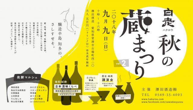 老舗酒蔵「澤田酒造」にて知多半島・西三河の発酵品が大集結。日本酒味くらべ、醸造・発酵品マルシェ、DJも!秋の蔵まつり開催。