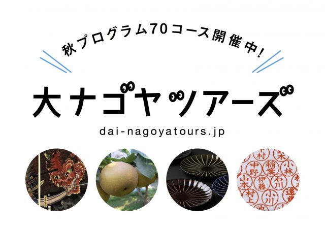 梨の食べ比べ、窯元見学、妖怪まち歩きなど計70コース!東海エリアの魅力を発見・発信する体験型ツアー「大ナゴヤツアーズ」秋プログラムスタート。