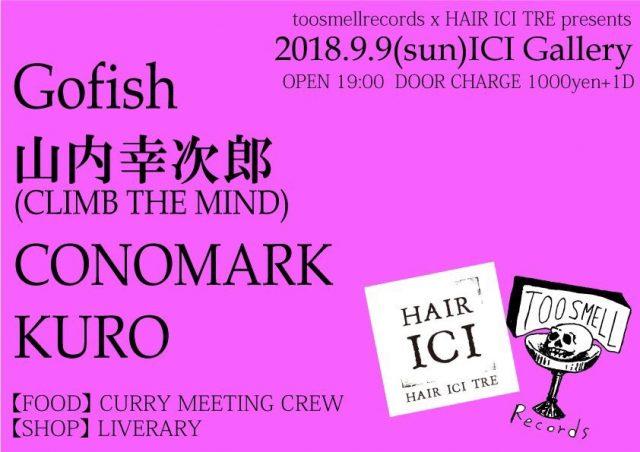 名古屋の美容院・HAIR ICIと吉祥寺のレコードショップ・toosmellrecordsによるポップアップショップ企画が開催。PUTS、STSbagsが出展。Gofish、山内幸次郎(Climb The Mind)らのライブも。