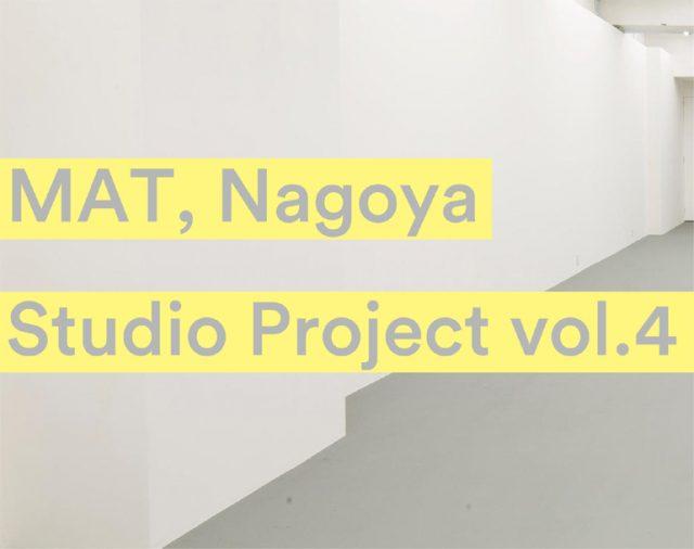 「MAT, Nagoya・スタジオプロジェクト vol.4」のもと、鷲尾友公、川村格夫、三浦友里、犬飼興一の4名がみなとまちに滞在し制作した作品を発表するオープンスタジオが開催!