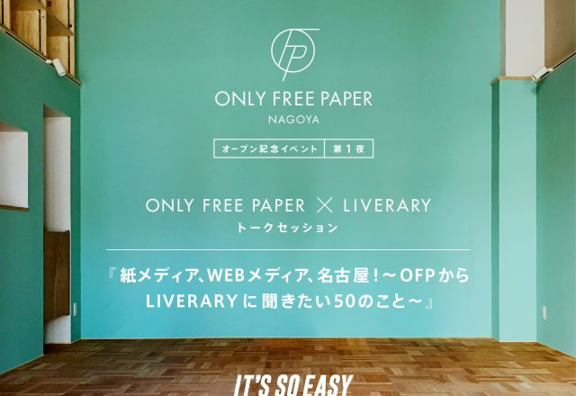 東京発フリーペーパー/フリーマガジンの専門店「ONLY FREE PAPER」が名駅近郊に新店舗をオープン!鶴と亀、縄文ZINE、屋上とそら、LIVERARYらが登壇するトークイベントシリーズを4夜に渡って開催。