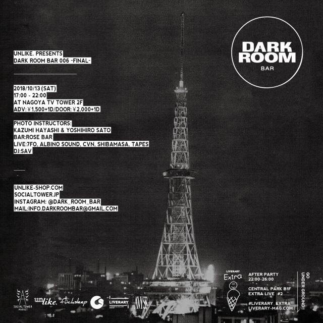 テレビ塔が真っ赤に染まるのも今回が最後!「DARK ROOM BAR-FINAL-」Tapes、7FO、Albino Sound、CVNら出演。地下通路を使ったアフターパーティーの開催も発表!