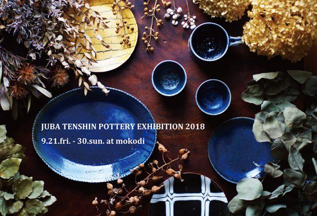モダンな生活スタイルにも違和感なく馴染むスリップウエアが人気の陶芸家、十場天伸の展示会が開催。