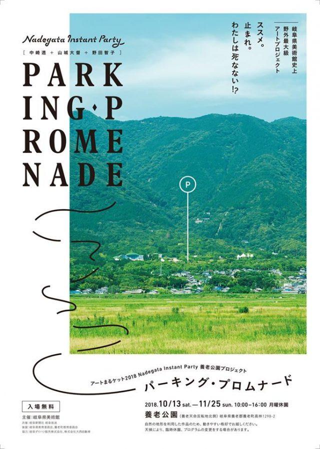 岐阜・養老公園を舞台とした岐阜県美術館主催のアートプロジェクトが開催!Nadegata Instant Partyと日比野克彦によるトークイベント、地域と連携したマルシェやワークショップなど企画多数。