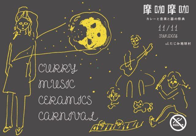 カレー×器×音楽フェス「摩咖摩咖」が岐阜県・多治見市にて初開催。東海&関西の人気カレー店&陶器作家が多数出店。SAICOBAB、 CASIOトルコ温泉、空間現代、YPYら出演の音楽ステージも!