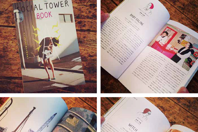 SOCIAL-TOWER-BOOK_PRESS(ド