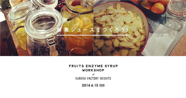 酵素ジュースをつくろう!−FRUITS ENZYME SYRUP WORKSHOP−