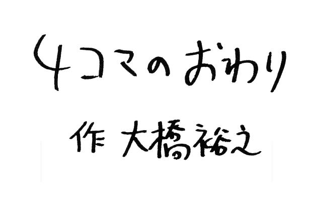 oohashi1