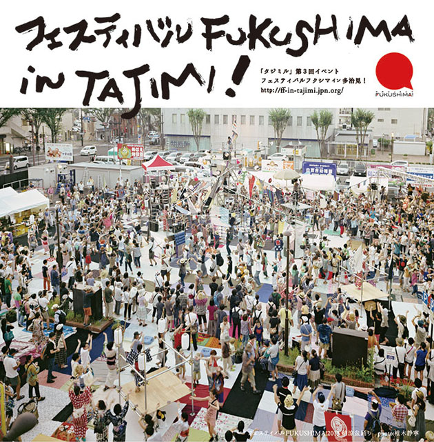 ff-in-tajimi_チラシ_web
