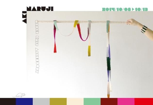 narujisahan_表のコピー