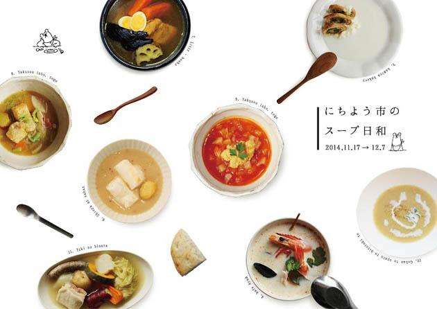 soup_nichiyouichi_a