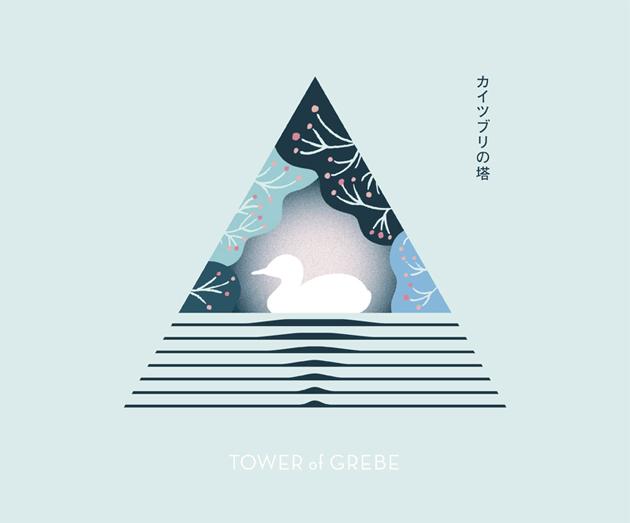 カイツブリの塔