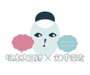 坂本大三郎×畑中章宏『忘れられたことを知ることvol.3〜祭りは山伏が運んできた〜』