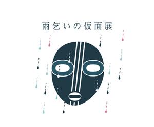雨乞いの仮面展