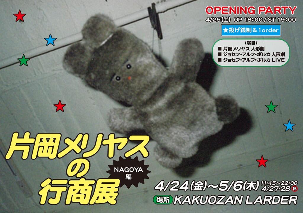 片岡メリヤス個展 (1)