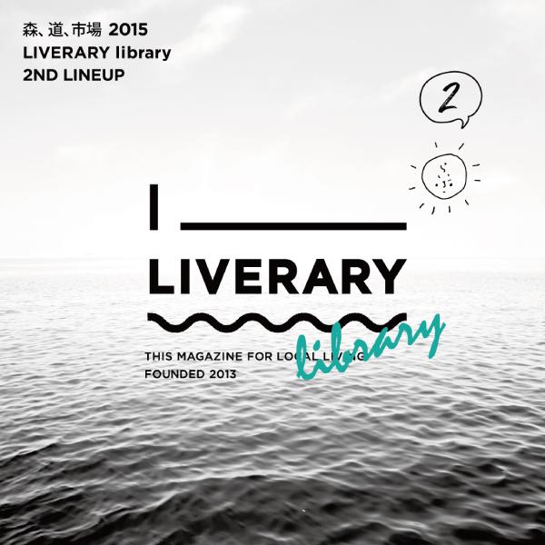 liverary_3