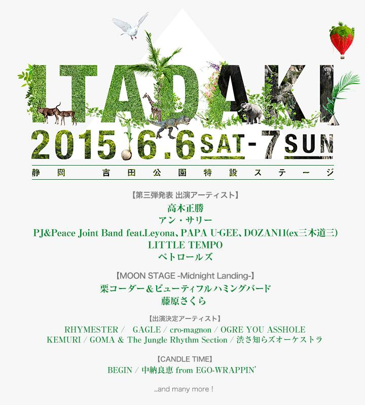 itadaki_3rd_net