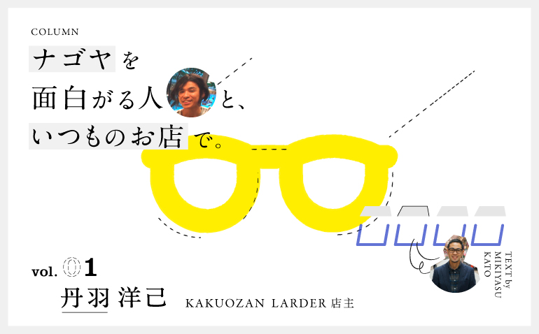 place_larder