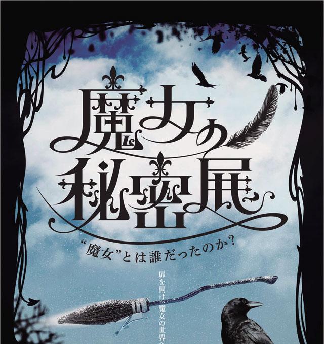 """謎に満ちた""""魔女""""をテーマとした日本初の本格的かつ大規模な展覧会が開催。"""
