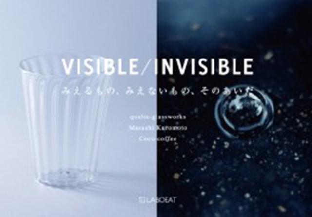 LABOEAT(オイシイワークス)で涼しげなガラス展が開催。VISIBLE/INVISIBLE – みえるもの、みえないもの、そのあいだ – 。