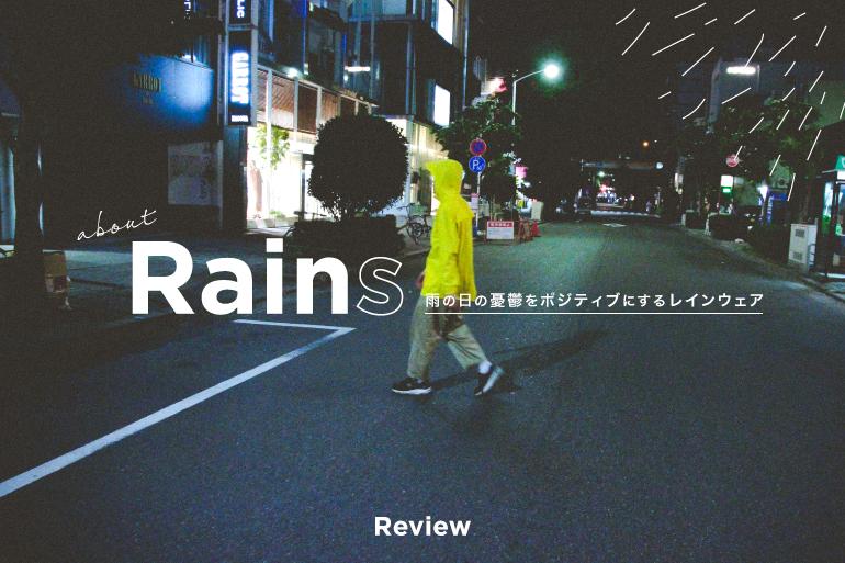 rains_top2