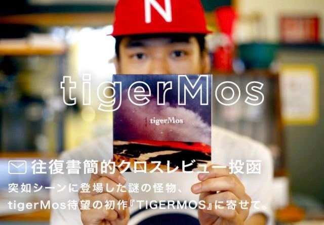 突如シーンに登場した謎の怪物、tigerMos待望の初作『TIGERMOS』に寄せて。往復書簡的クロスレビュー投函。