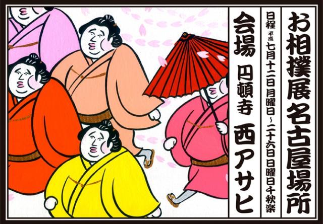 国技とアートの融合「お相撲展 名古屋場所」開催。遠山敦、てんしんくんらの作品を展示。さらに、浦風親方(元 敷島)も来場!