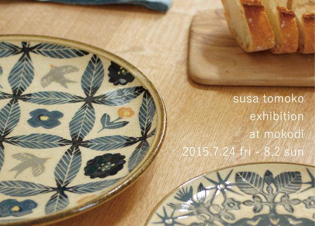繊細で優しい切り絵調の絵付けが人気の陶器作家、諏佐知子の展示会が開催。