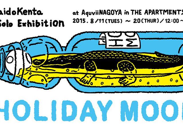 """雑誌POPEYEでもイラストを手がける名古屋出身の若手イラストレーター海道建太による個展""""HOLIDAY MOOD""""がAquvii NAGOYAで開催。"""