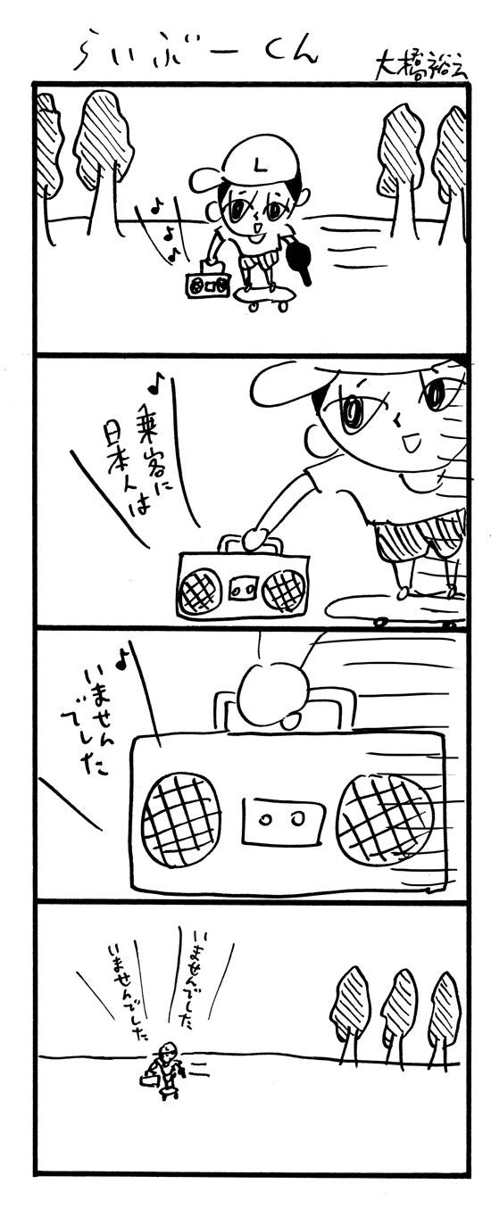 laibuukun1-(1)