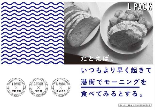 """""""コーヒーのある風景""""をつくり出すアーティストユニット・ L PACK によるモーニングイベントが開催!"""