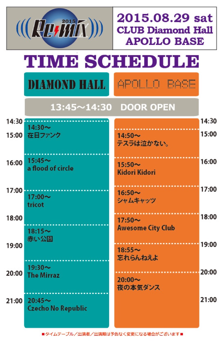 th_remix2015TimeTable