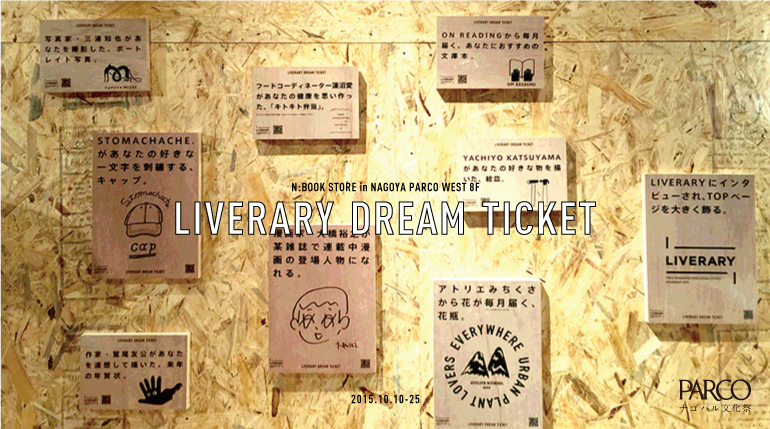 dreamticket