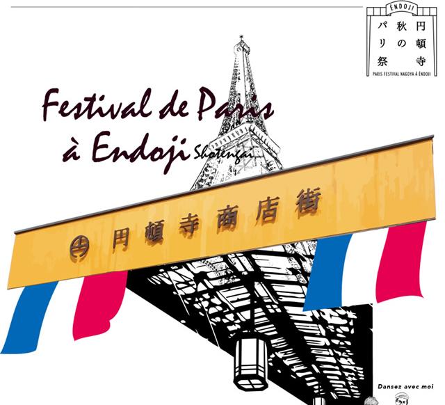 商店街がトリコロールに染まる!? 円頓寺秋のパリ祭が今年も開催。クラフトマルシェ、四間道秋祭りも同日開催!