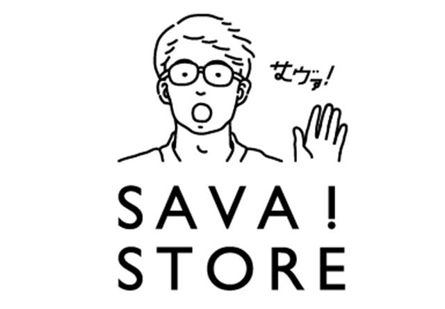 鯖江のいいものを集めた『SAVA!STORE』が期間限定オープン。地域のこれからのモノづくりを考える。