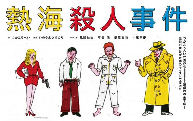 演劇史上に残る伝説の舞台『熱海殺人事件』。風間杜夫、平田満の名コンビが33年ぶりに復活。劇団☆新感線・いのうえひでのり演出作品として豊橋で公演。
