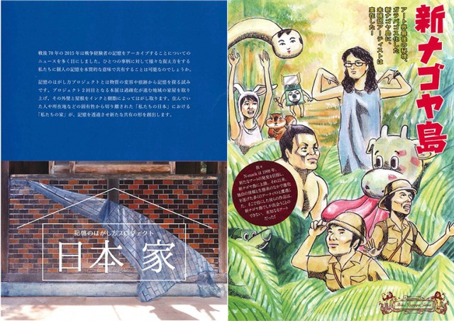 名古屋のアートシーンを盛り上げる共同展「ファン・デ・ナゴヤ美術展」が今年も開催。鷹野健、阿部大介、石田達郎、クロノズ、山下拓也ら地元美術家が参加。