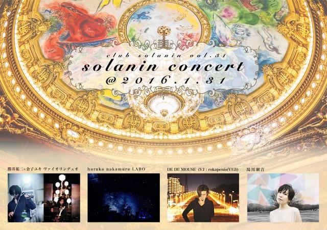 湯川潮音、haruka nakamura LABO、勝井祐二×金子ユキ、DE DE MOUSEが共演!「solanin concert」がちくさ座で開催。