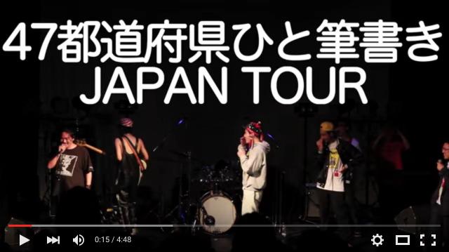 どついたるねん、全国ワンマンツアー!東海圏にももちろん登場。1月に岐阜。3月に三重、名古屋、静岡へ!