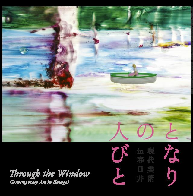 あいちアートプログラム「となりの人びと―現代美術in春日井」が開催。大崎のぶゆき、設楽陸、近藤亜樹ら、あいちトリエンナーレ出展作家も参加。
