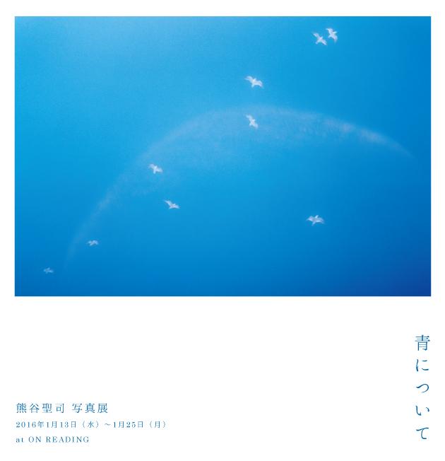 kumagai_ao