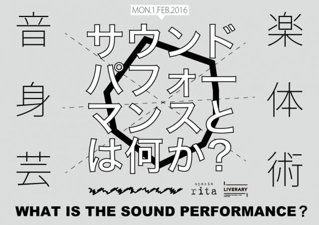 「サウンドパフォーマンス」とは一体何なのか?Sachiko M、空間現代らのライブ映像上映とともに、アートスペース・spazio ritaオーナーが実況解説!