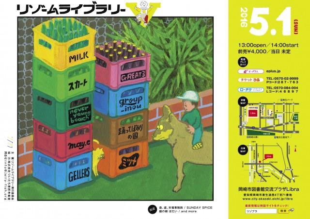岡崎の図書館施設を使った音楽フェス、リゾームライブラリーが今年も開催決定! 注目の第1弾アーティストに、GELLERS、ミツメ、ネバヤンを発表。