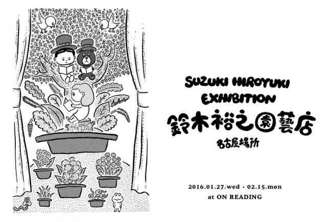 イラストレーター・鈴木裕之による植物をモチーフにした個展が開催。TUMBLEWEEDとのコラボアイテムも販売!