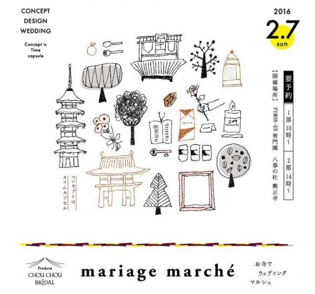 """""""タイムカプセル""""をテーマにしたユニークなお寺ウェディング・マルシェが、八事・興正寺内の式場を舞台に開催。"""
