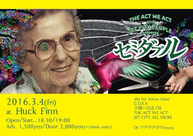 ハードコアパンクとヒップホップの邂逅。ジアクト × JET CITY PEOPLE企画、再び!she luv it、C.O.S.A.、名古屋・期待の10代ラッパーらが共演。